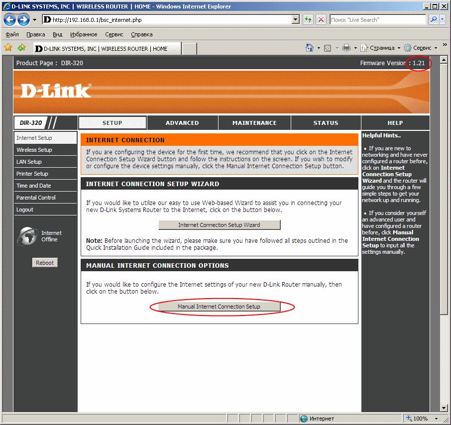 Браузера http//192.168.0.1 - должно появиться окошко ввода логина/паро…