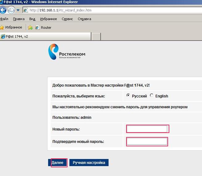 Поддержка - Санкт-Петербург - Ростелеком